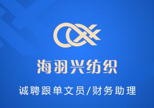 广州海羽兴纺织品有限公司(海森)