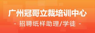 广州冠哥立裁培训中心