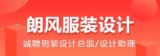 广州朗风服装设计公司