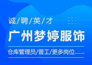 广州梦婷服饰有限公司