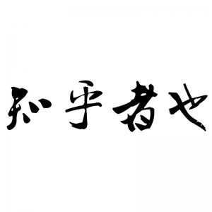 广州知乎者也品牌管理有限公司