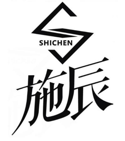广州施辰服装有限公司