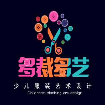 多裁多艺少儿服装设计培训中心