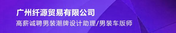 广州纤源贸易有限公司