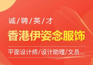 香港伊姿念服饰有限公司