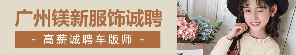 广州市海珠区镁新服饰开发总部