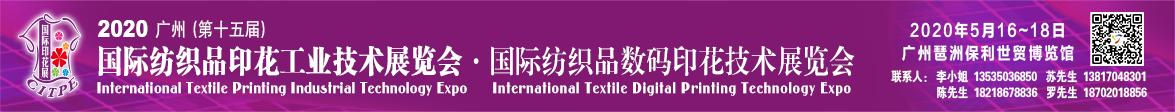 国际纺织品印花工业技术展览会