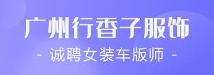 广州市行香子服饰有限公司