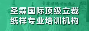 圣霖国际顶级立裁、纸样专业培训机构