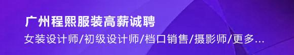广州程熙服装有限公司