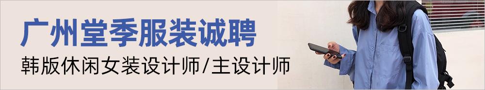 广州堂季服装有限公司