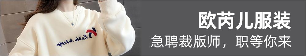 深圳市欧芮儿服装有限公司