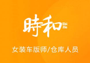 广州时和服饰有限公司