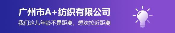广州市A+纺织有限公司
