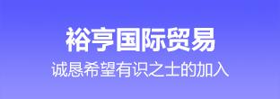 广州裕亨国际贸易有限公司