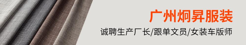广州炯昇服装