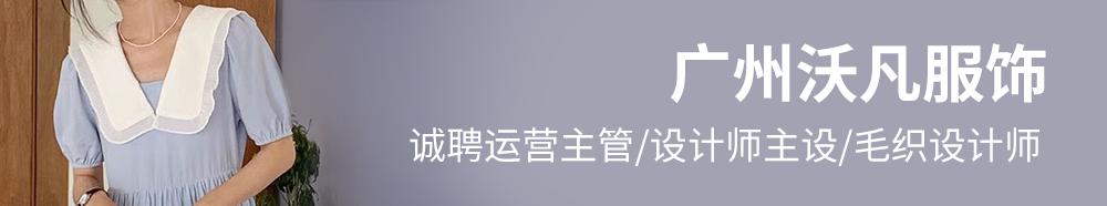 广州沃凡服饰