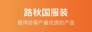 广州路秋国服装有限公司