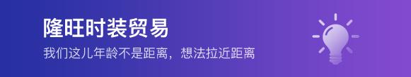 广州隆旺时装贸易有限公司