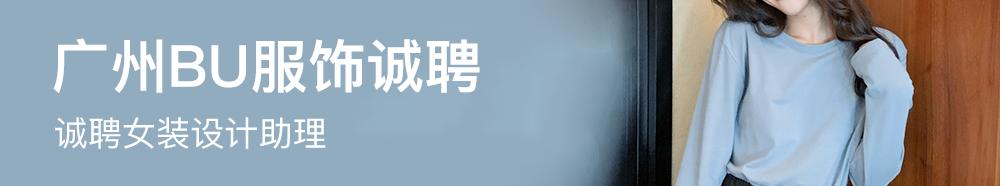 广州BU服饰
