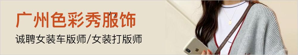 广州市色彩秀服
