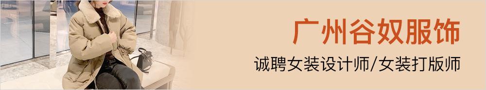 广州谷奴服饰