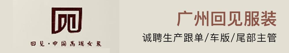 广州回见服装