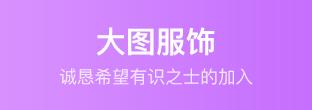 广州大图服饰有限公司